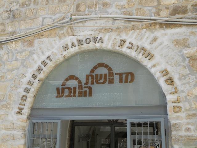 About Midreshet HaRova - Midreshet Harova - Overseas Program